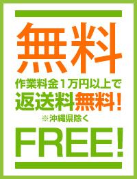 1万円以上で返送料無料