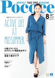 雑誌Poco'ce