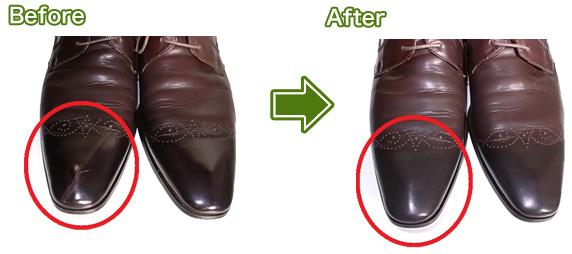 革靴の補色