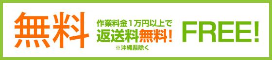 作業料金1万円以上で返送料無料!