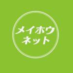 メイホウネットのロゴ