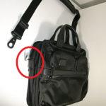 TUMI鞄のショルダー付け根